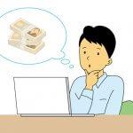 ぶっちゃけ投資資金に必要な金額はいくらくらい?