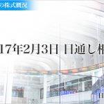 日経平均は3円高 銀行株が堅調【2017年2月3日】