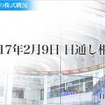 日経平均は99円安と反落 日米首脳会談控え買い控え【2017年2月9日】