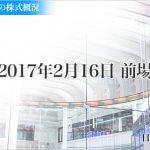 NYダウ5日続伸 シカゴ日経平均小幅安【2017年2月16日】