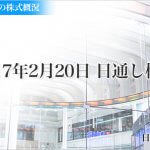 東証1部売買代金は今年最低に ジャスダック平均7連騰【2017年2月20日】