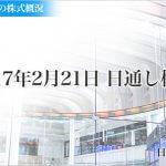 ジャスダック平均今年最長の8連騰【2017年2月21日】