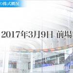 NYダウ続落でも円安が支え【2017年3月9日】