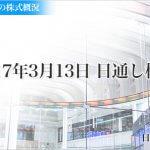 ジャスダック平均の連騰止まる【2017年3月13日】