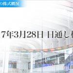 材料株も動き出した【2017年3月28日】