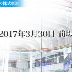 NYダウ軟調、スシロー登場【2017年3月30日】