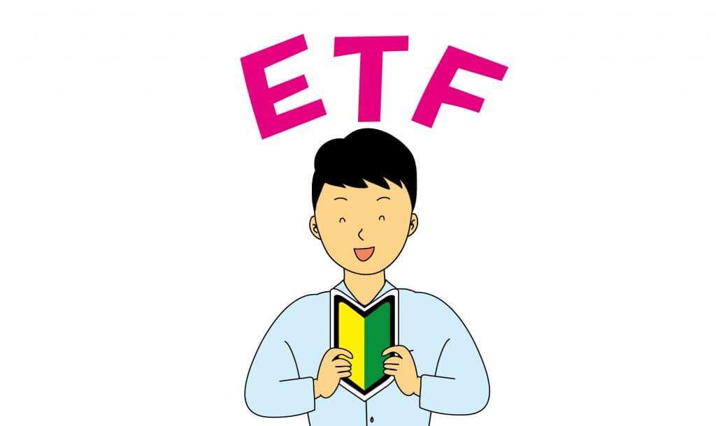 ETFが初心者にオススメの理由