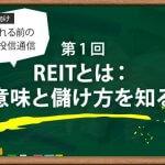 REITとは:意味と儲け方を知る