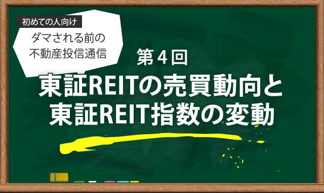 東証REITの売買動向と東証REIT指数の変動