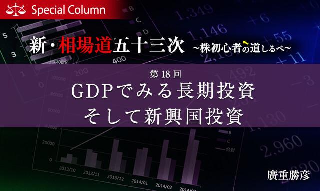 GDPでみる長期投資そして新興国投資