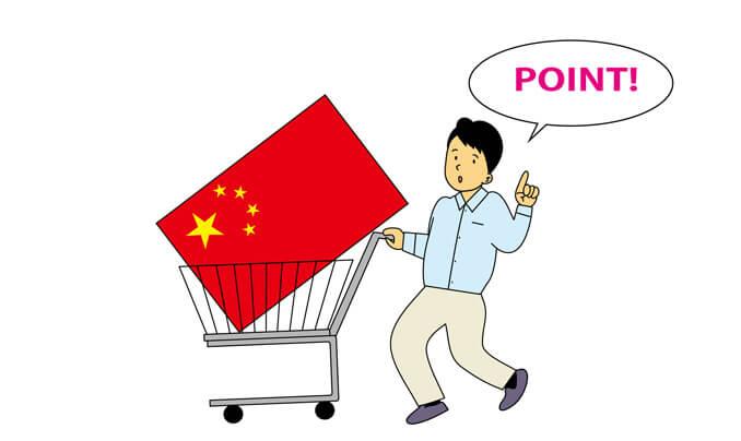 中国株の特徴と購入前に気をつけたいポイント