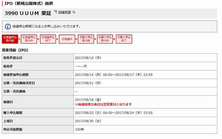 IPO申込画面