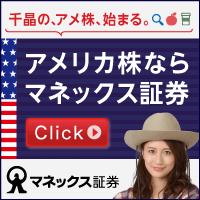 マネックス証券のキャンペーン